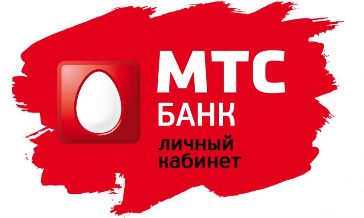 Горячая линия МТС-банка