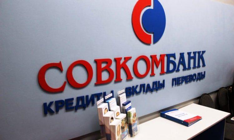 Горячая линия СовКомБанка