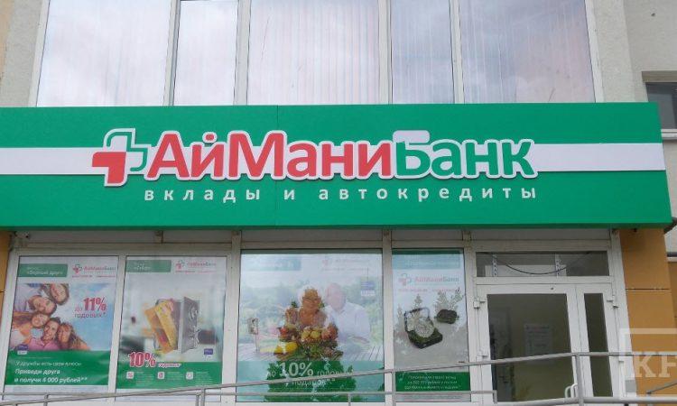 Горячая линия Аймани Банка
