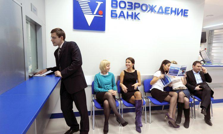 Горячая линия Банка Возрождение