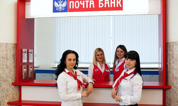 Горячая линия Почта Банка