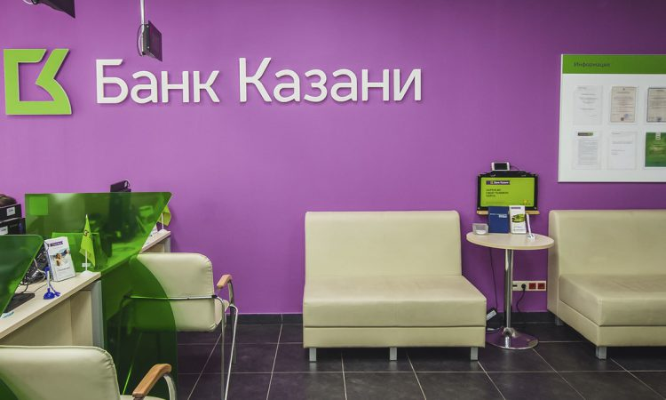 Горячая линия Банка Казани