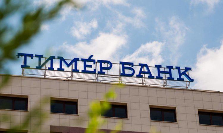 Горячая линия Тимер банка