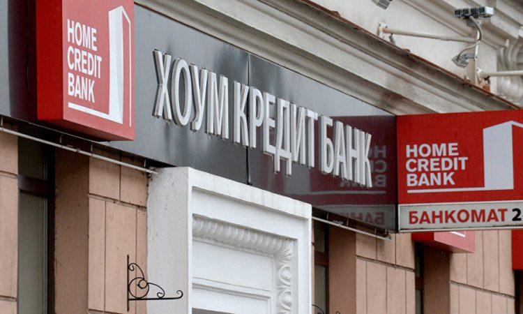 Горячая линия банка Хоум Кредит