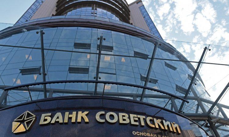 Горячая линия банка Советский