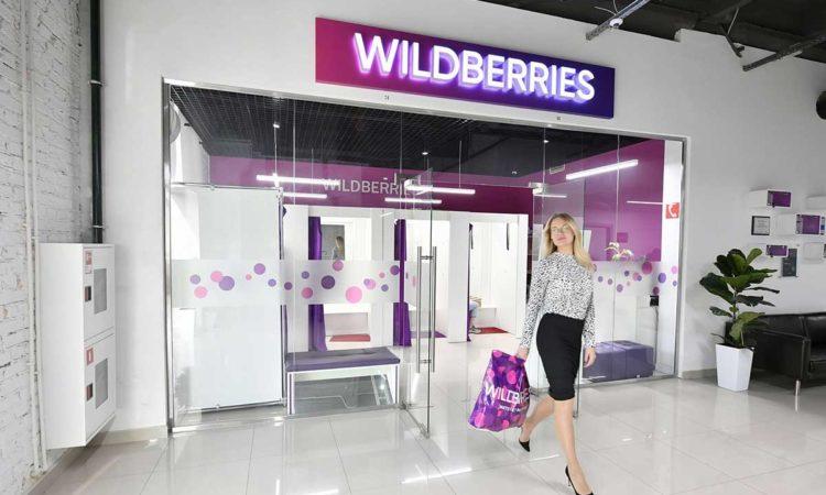 Горячая линия Wildberries