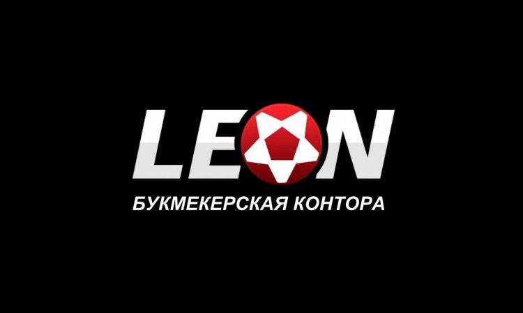 Горячая линия БК Леон
