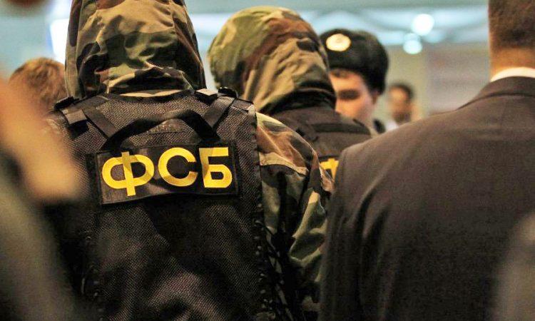 Горячая линия ФСБ