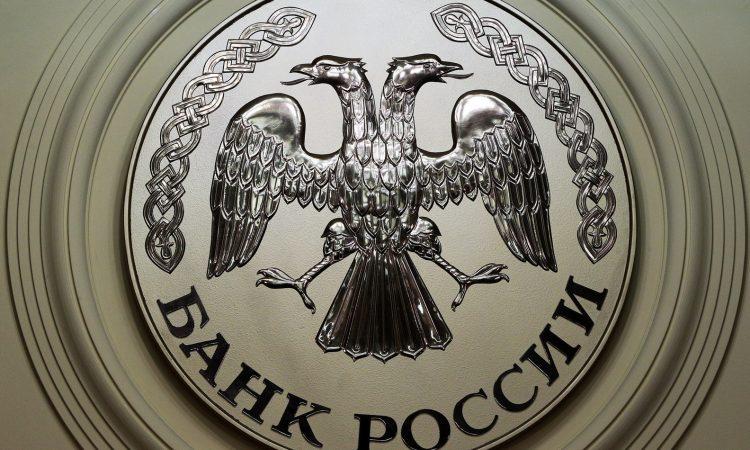 Горячая линия ЦБ РФ