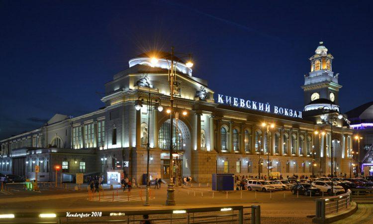 Горячая линия Киевского вокзала